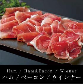 ハム/ベーコン/ウインナー