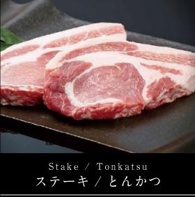 ステーキ/とんかつ